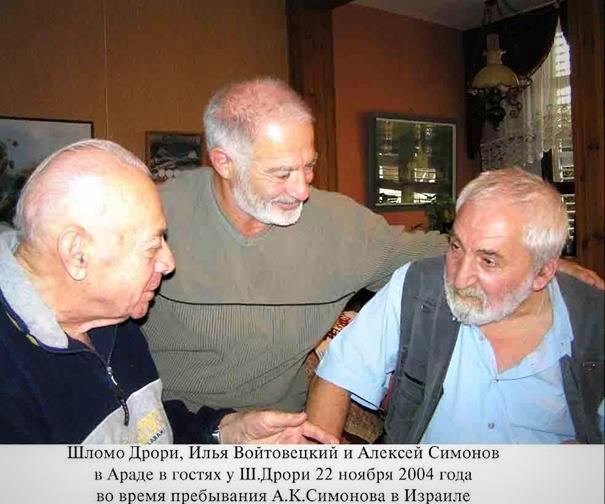 Автор мелодии Жди меня Дрори с сыном автора стихов Алексеем Симоновым и писателем Ильей Войтовецким, Арад, Израиль. 2004 год.
