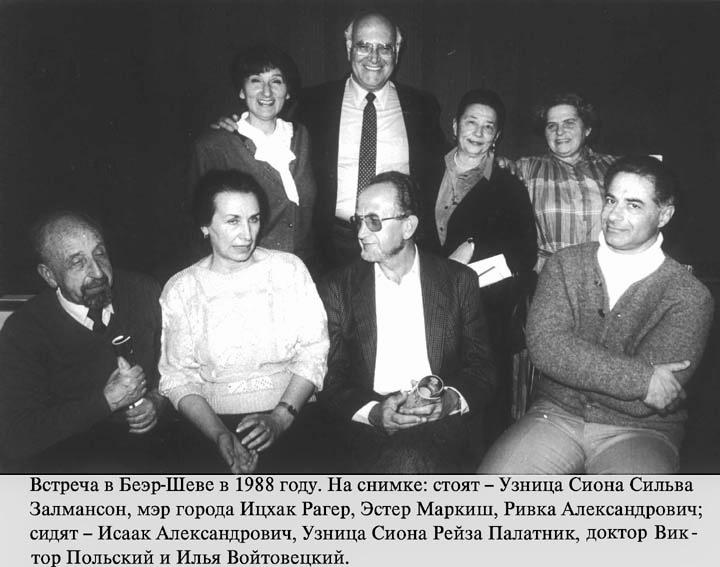 Активисты еврейского движения на встрече с Ицхаком Рагером в Беэр Шеве, 1988 год, п.а.