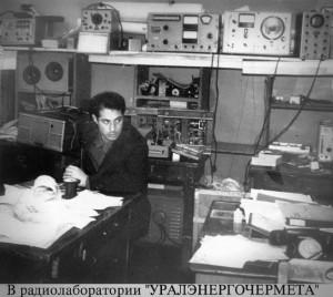 Илья Войтовецкий, руководитель службы промышленной радиосвязи, Свердловск, Уралэнергочермет, 1968, п.а.